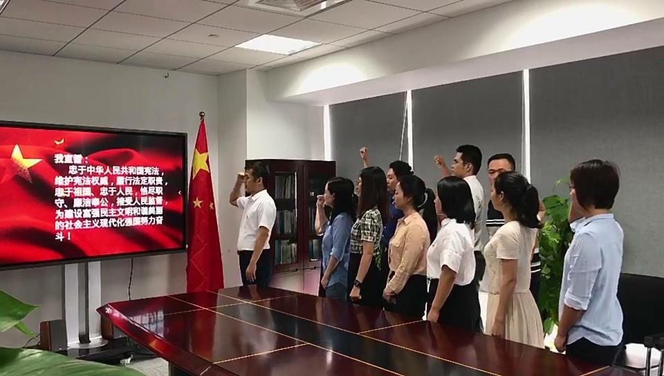 海洋發展組織職工開展憲法宣誓活動