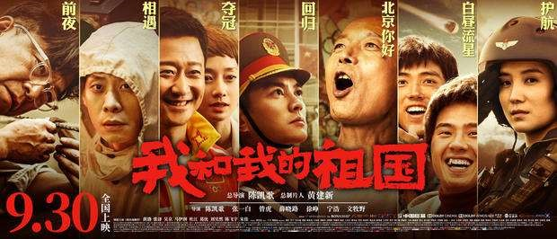 海洋发展党支部组织观看爱国主义电影《我和我的祖国》