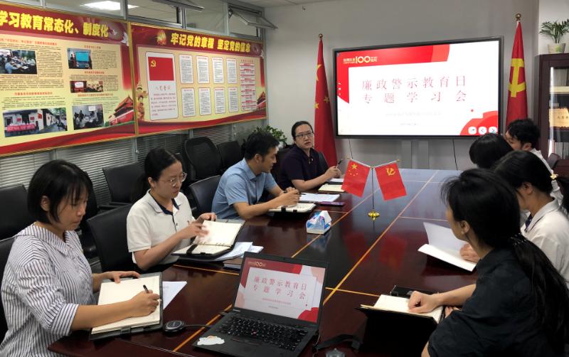 党支部召开第二季度廉政警示教育日专题学习活动